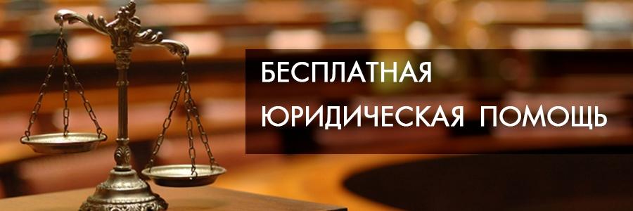 медицинская юридическая консультация бесплатно